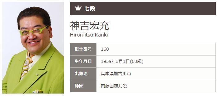 特別ゲスト 加古川出身のプロ棋士「神吉宏充七段」のプロフィール