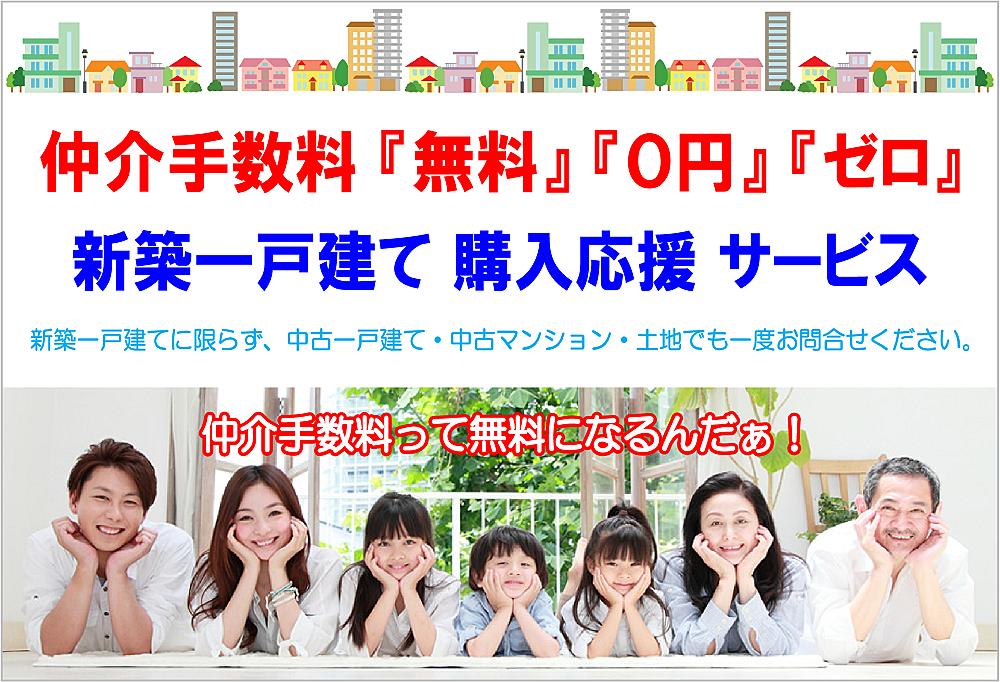 仲介手数料・無料・0円・ゼロ・サービス対象物件です!
