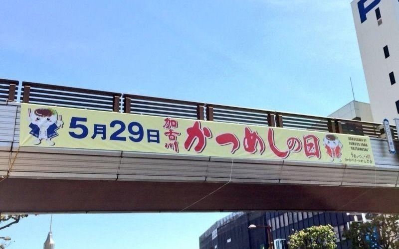 JR加古川駅前の歩道橋に「かつめしの日」の告知幕