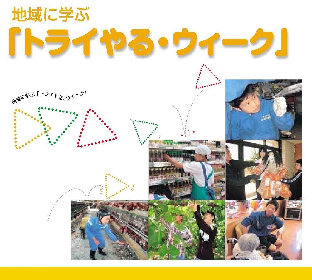 令和元年6月3日(月)~7日(金)加古川市内で「トライやる・ウィーク」が始まります