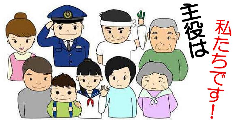 地域安全活動の主役は、私たち県民、市民です。