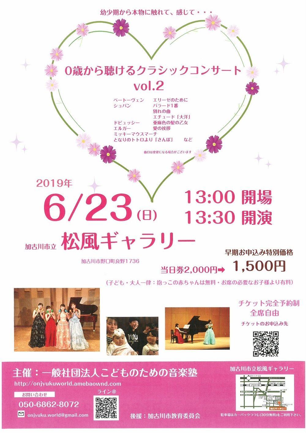 0歳から聴けるクラシックコンサートvol.2 加古川市立松風ギャラリーで開催されます!