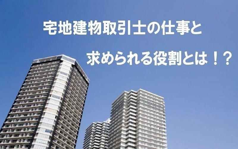 国家資格である宅地建物取引士の仕事と求められる役割とは!