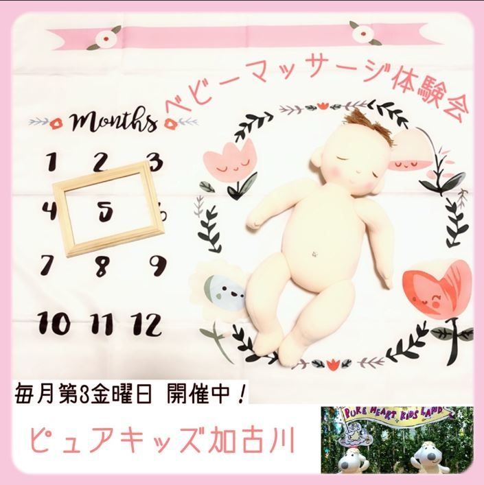 毎月第3金曜日は、ピュアキッズ加古川で「ベビーマッサージ体験教室」