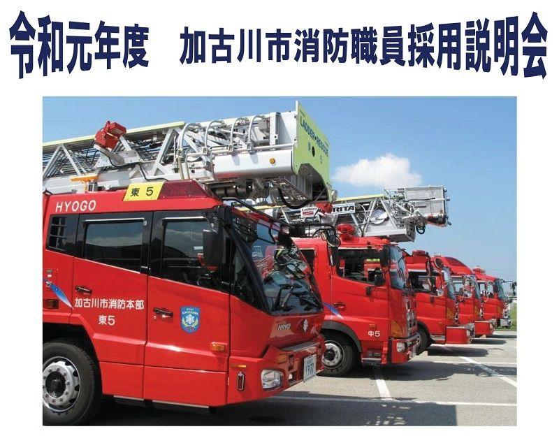 令和元年度 加古川市消防職員採用説明会が開催されます