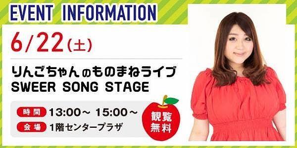 令和元年6月22日(土)加古川ニッケパークタウンで「りんごちゃんのモノマネライブ SWEET SONG STAGE」が開催されます!