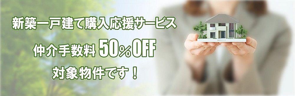 加古川市野口町長砂新築一戸建て(F)第11は、仲介手数料「50%OFF」対象物件です!
