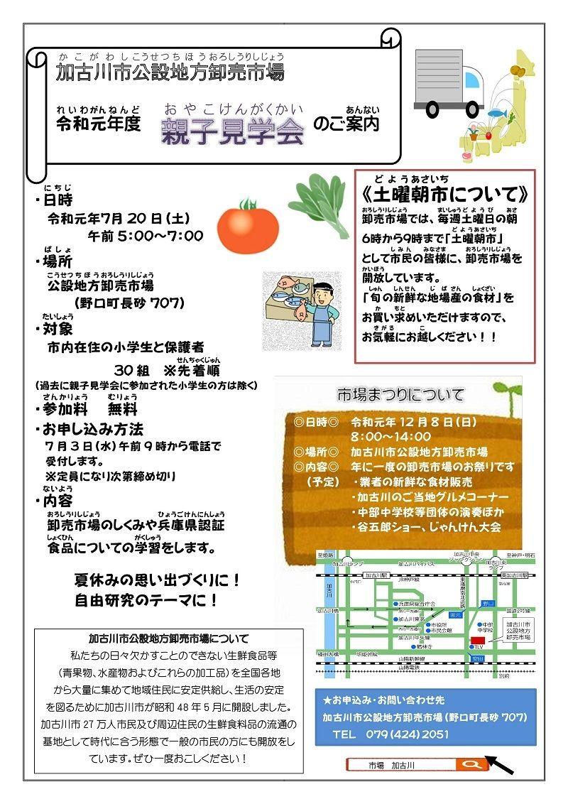 加古川市公設地方卸売市場 夏休み親子見学会のお知らせです