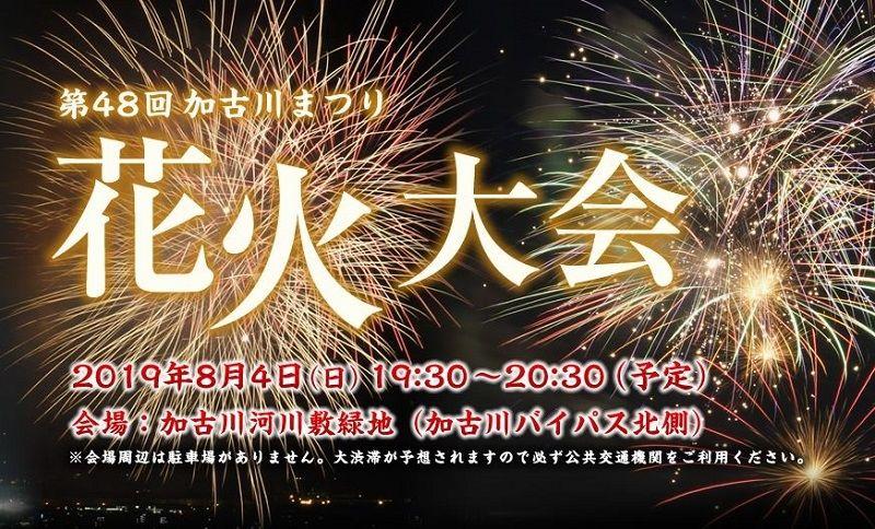 第48回「加古川まつり花火大会」有料観覧席を販売は7月1日(月)からです!