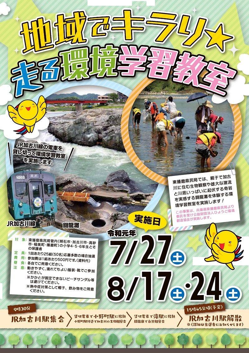 JR加古川線で電車を貸し切って小学校4年生・5年生・6年生を対象に「走る環境学習教室」が開催