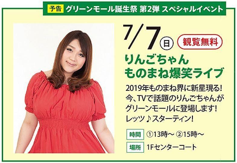 令和元年7月7日(日)イトーヨーカドー加古川店に「りんごちゃん」がやってきます