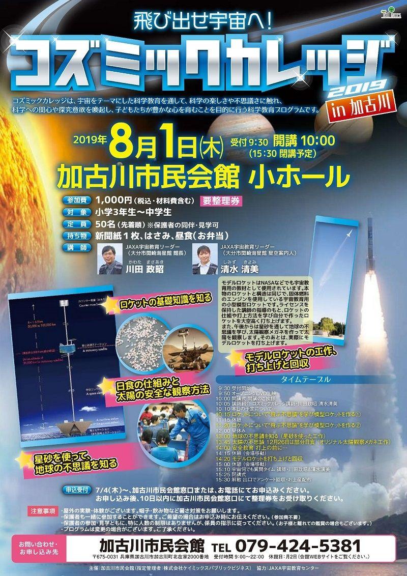 令和元年8月1日(木)加古川市民会館で「飛び出せ宇宙へ!コズミックカレッジ2019 in 加古川」が開催されます