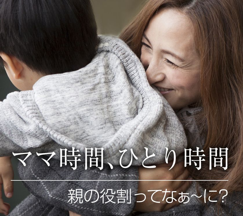 子育てを楽しむママとパパの学び場「親の役割ってなぁ~に?」講演会