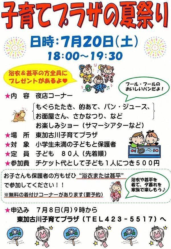 令和元年7月20日(土)は年に一度だけの夕暮れ時の催し「子育てプラザの夏祭り」