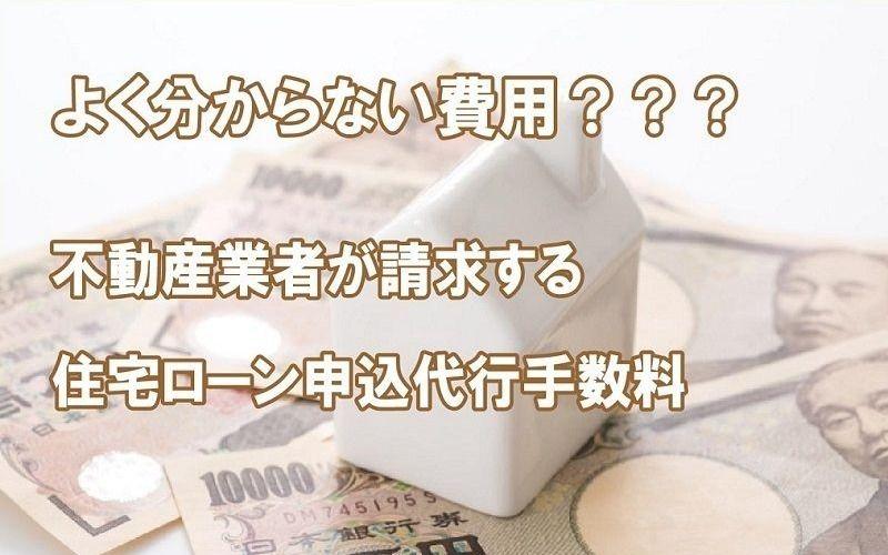 「住宅ローン申込代行手数料」って何ですか?必要な費用ですか?なぜ仲介手数料以外に請求するのですか?