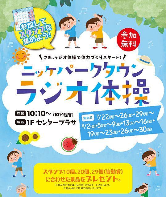 令和元年7月22日(月)からニッケパークタウン「ラジオ体操」が始まります