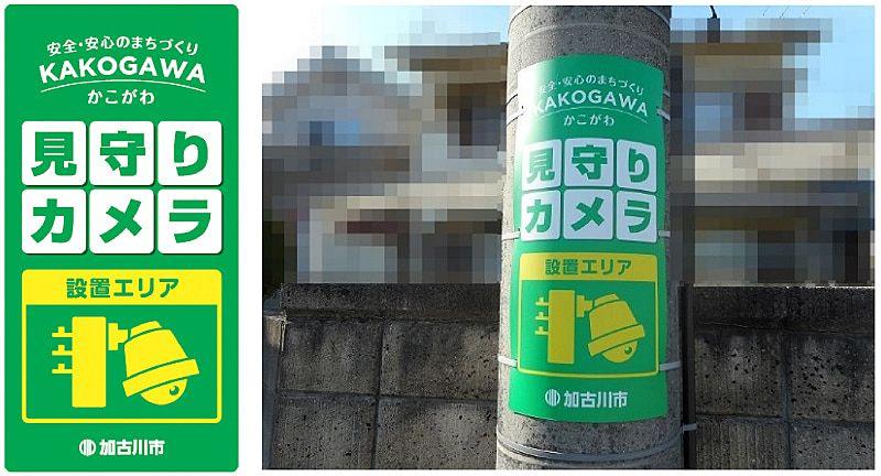 最近、加古川市内で、こんな看板を目にすることはないですか!?見守りカメラの設置!