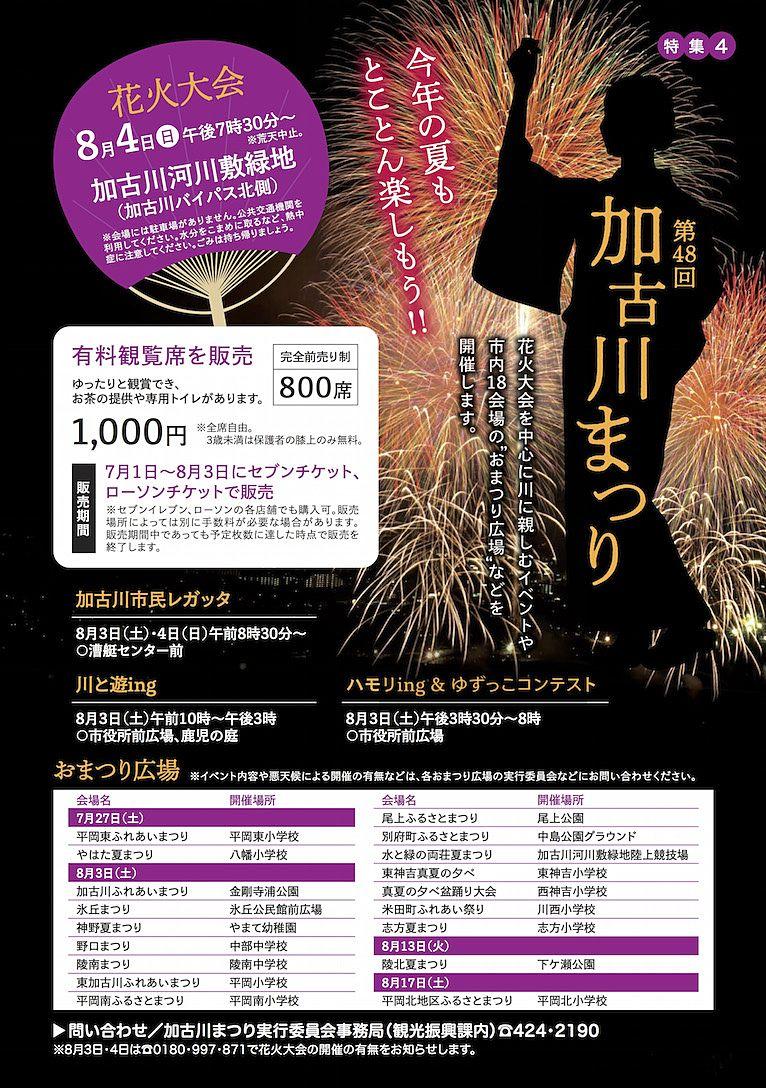 令和元年8月4日(日)は第48回「加古川まつり花火大会」です