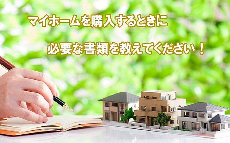 マイホームを購入するときに必要な書類を教えてください!