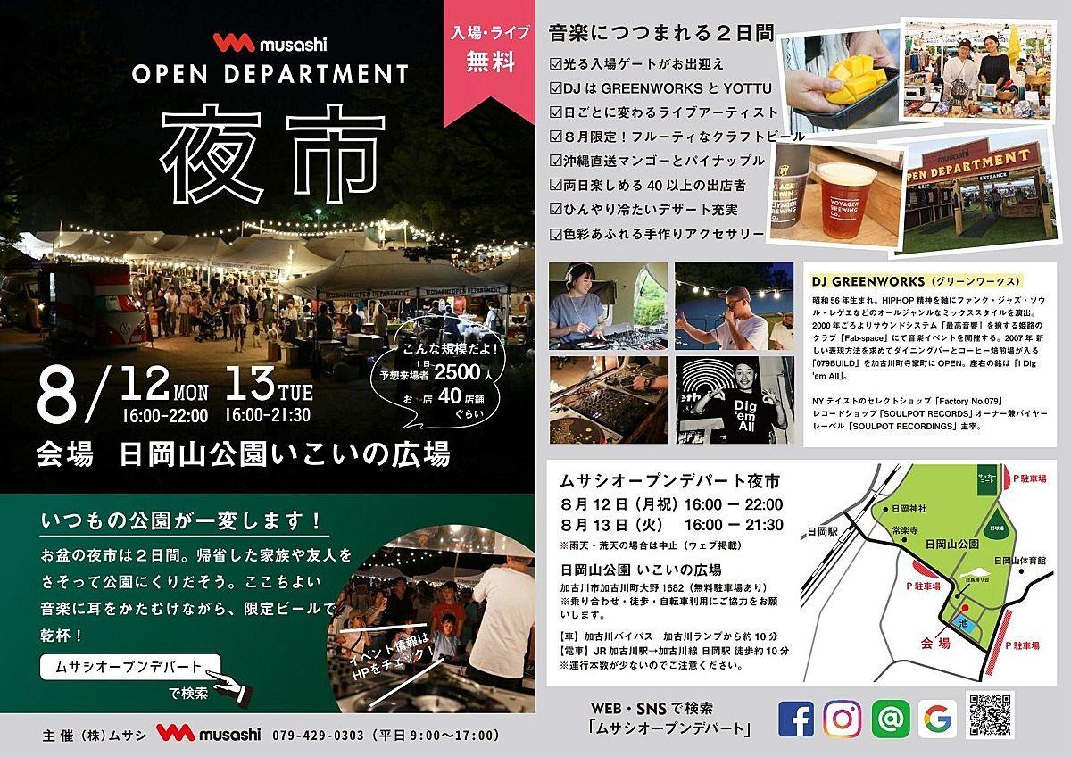 お盆の2日間は日岡公園で「ムサシオープンデパート夜市」