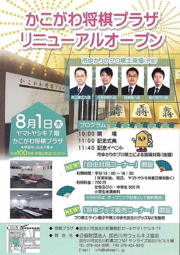 ヤマトヤシキ加古川店7階の「かこがわ将棋プラザ」がリニューアルオープします!