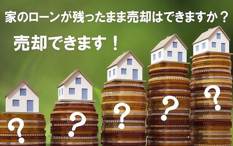 住宅ローンがまだ残っているのですが、家を売ることはできますか?