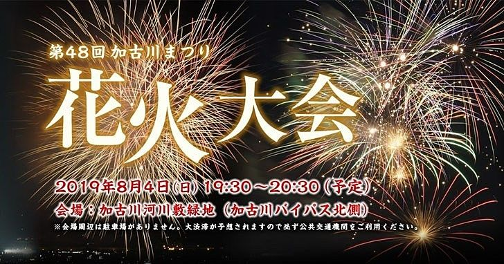 第48回加古川まつり花火大会 大幅な交通規制が行われます、公共機関をご利用ください!