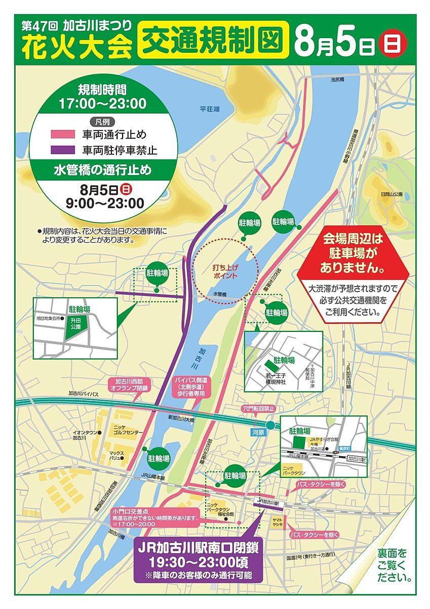 加古川まつり花火大会 8月4日(日)交通規制図
