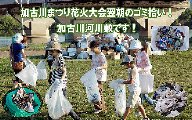 加古川まつり花火大会の翌朝は、加古川河川敷でゴミ拾い!クリーンキャンペーン