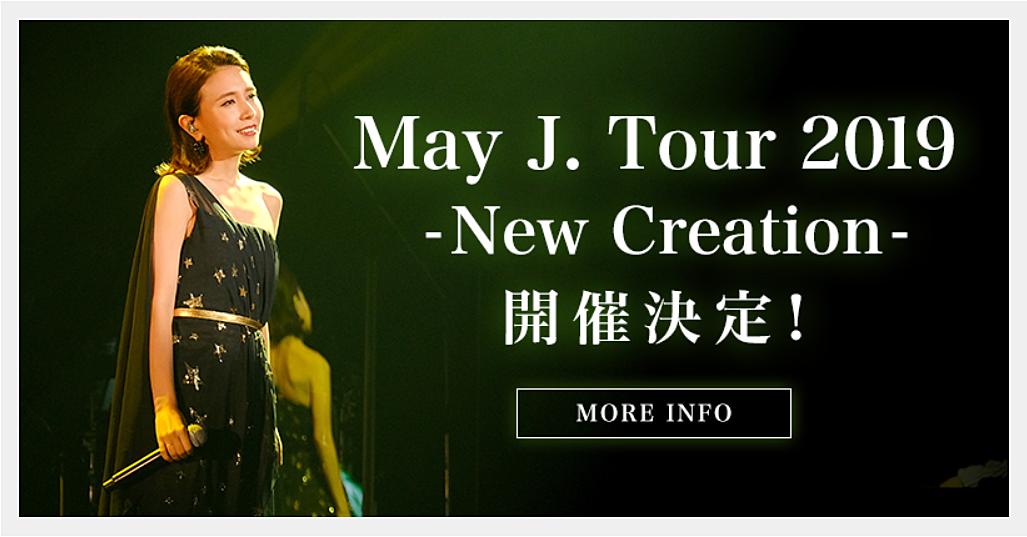 令和元年8月24日(土)加古川市民会館で「May J. Tour 2019 -New Creation-」チケット追加販売決定!
