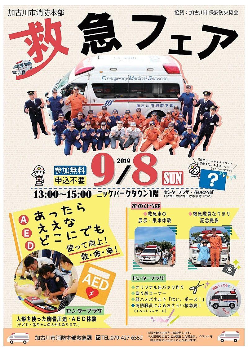 加古川市消防本部では9月9日の救急の日に先立ち、9月8日に「救急フェア」をニッケパークタウンで開催します!