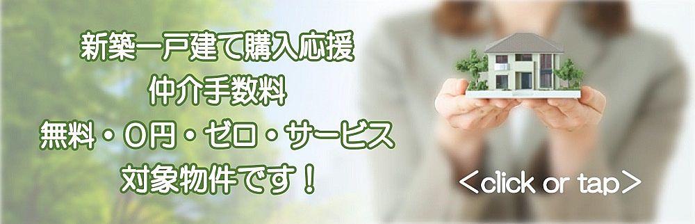 未来家不動産の新築一戸建て応援「仲介手数料・無料・0円・ゼロ・サービス」対象物件です!