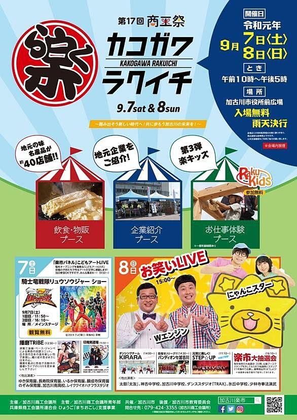 第17回 加古川 楽市(カコガワ ラクイチ)今年は令和元年9月7日(土)8日(日)です!