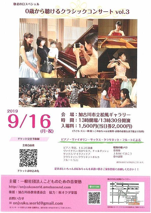 9月16日(月・祝)敬老の日は、0歳から聴けるクラッシックコンサート in 松風ギャラリー