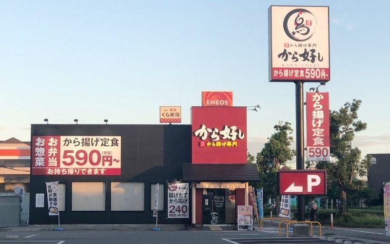 加古川市平岡町中野にある「から好し」平岡店さん サクッとジューシーな「から揚げ専門」のお店です!