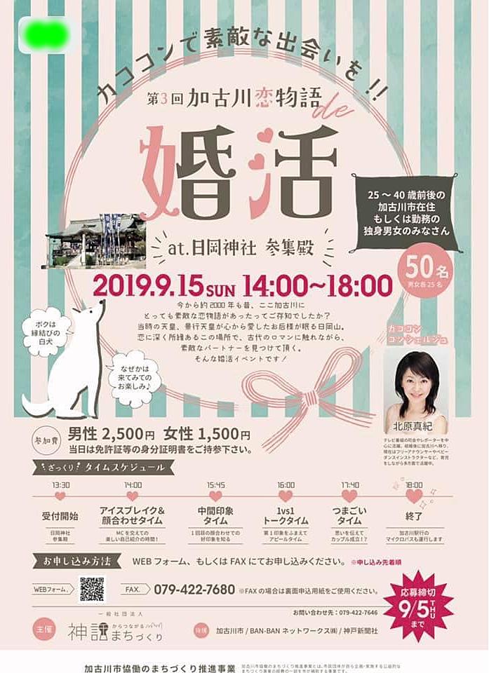 第3回「加古川恋物語de婚活」が9月15日、日岡神社参集殿で開催されます