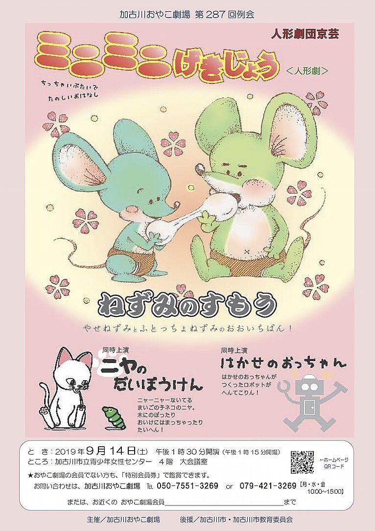 加古川おやこ劇場 ミニミニげきじょう「ねずみのすもう」は令和元年年9月14日(土)に開催されます