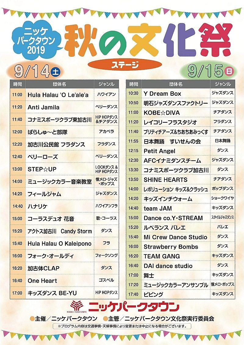 加古川ニッケパークタウン「秋の文化祭(ステージ部門)」は、令和元年9月14日(土)と15日(日)の開催です!