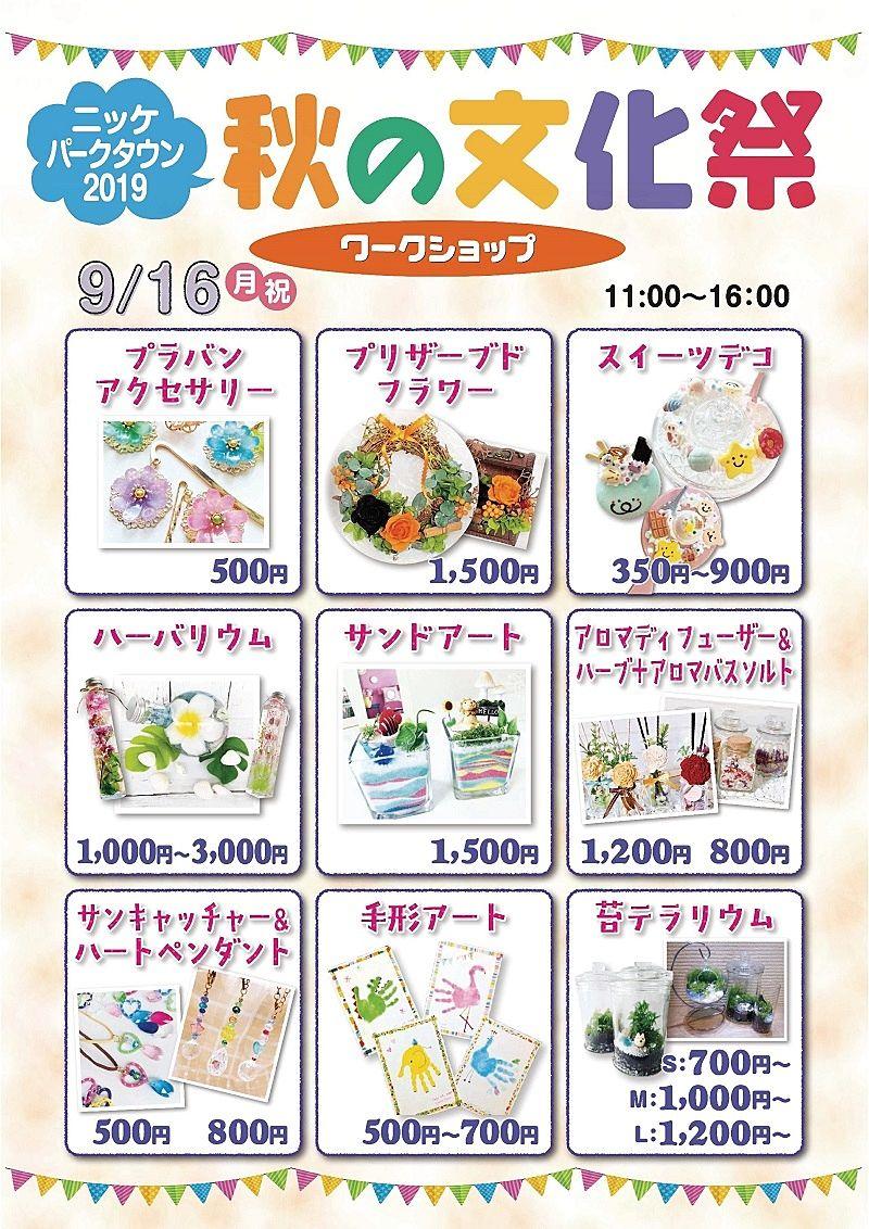 加古川ニッケパークタウン「秋の文化祭(ワークショップ部門)」は、令和元年9月16日(月・祝)の開催です!
