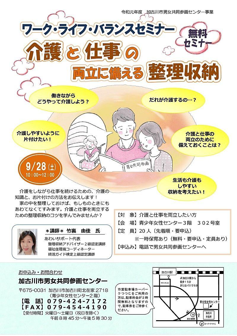 ワーク・ライフ・バランスセミナー「介護と仕事の両立に備える整理収納」は令和元年9月28日開催です!
