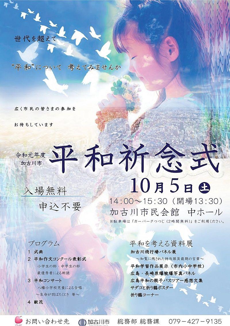 令和元年度「加古川市平和祈念式」は10月5日(土)加古川市民会館で開催されます!
