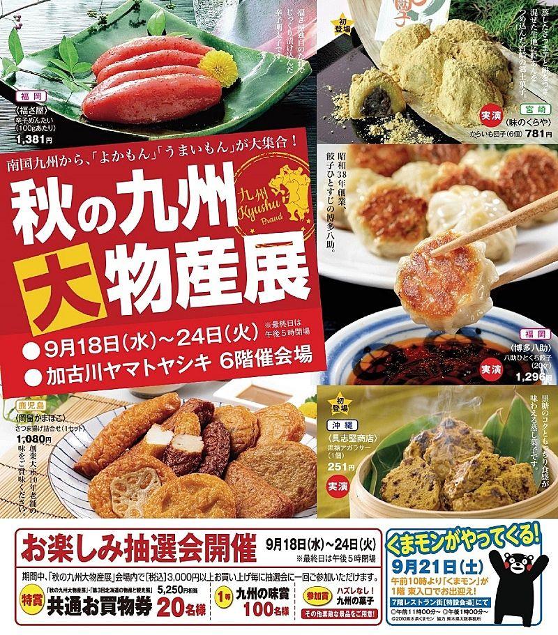 「秋の九州大物産展」9月18日から24日の一週間、加古川ヤマトヤシキで開催されます!