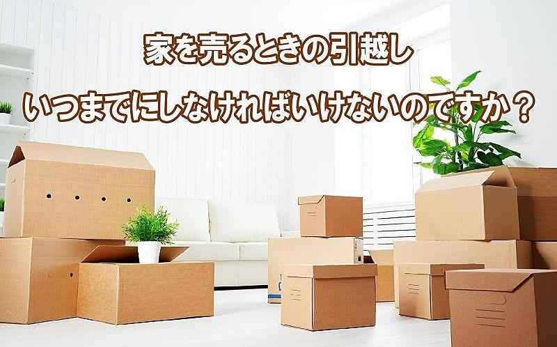 家(一戸建て・マンション)を売るときは、いつまでに引越しをしなければならないのですか?