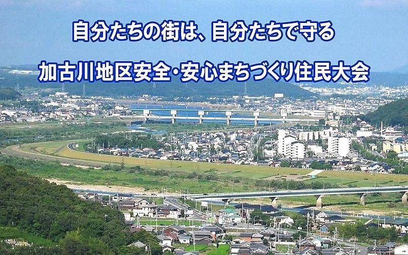 令和元年度「加古川地区安全・安心まちづくり住民大会」が開催されます!