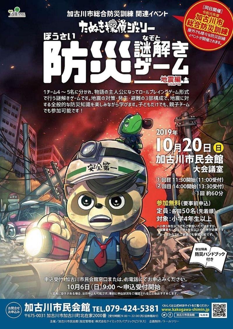 10月20日(日)たぬき探偵ジェリー 防災謎解きゲーム(地震編)が開催されます!申込み開始は10月6日(日)からです!