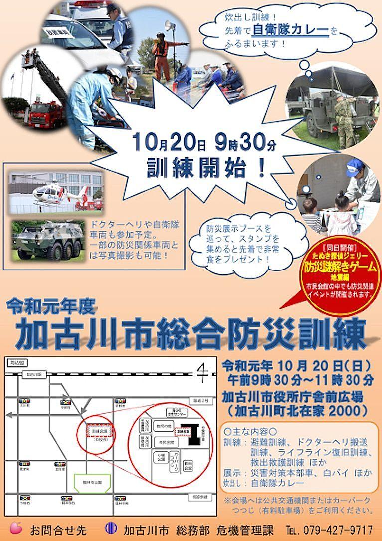 令和元年度「加古川市総合防災訓練」が10月20日(日)に開催されます!