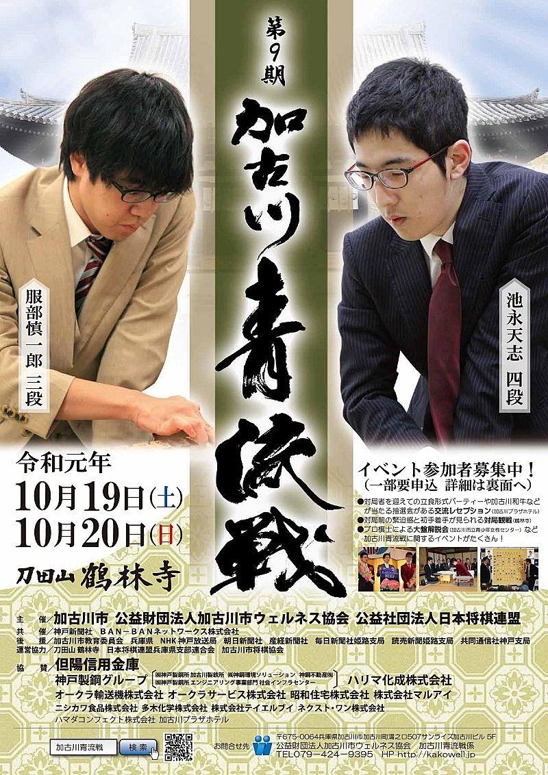 第9期 加古川青流戦決勝3番勝負(決勝戦開催イベント)が10月19日(土)20日(日)鶴林寺で開催されます!