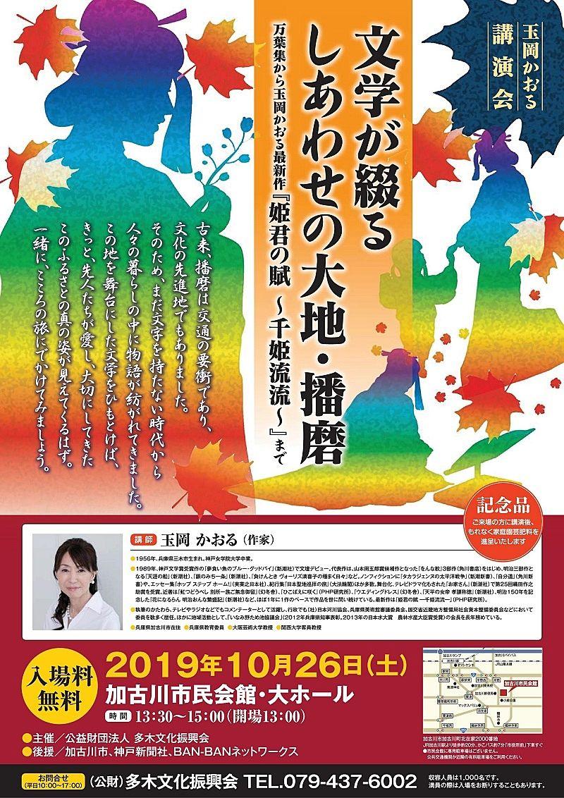 「文学が綴るしあわせの大地・播磨」小説家「玉岡かおる」さんの講演会が10月26日(土)開催されます!