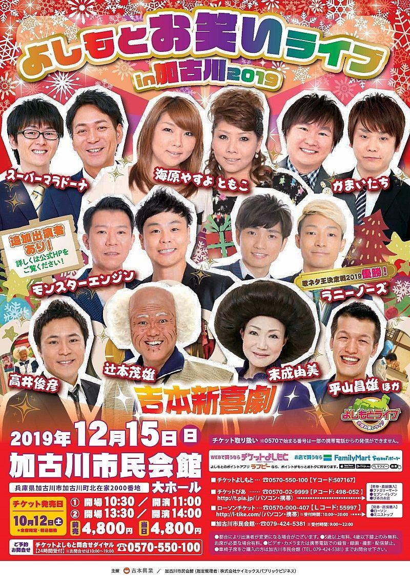 12月15日(日)「よしもとお笑いライブ in 加古川2019」加古川市民会館で開催!漫才、コント、新喜劇、抱腹絶倒のステージ