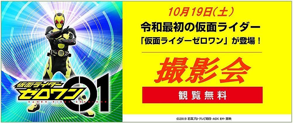 イトーヨーカドー加古川店グリーンモール「仮面ライダーゼロワンショー」information